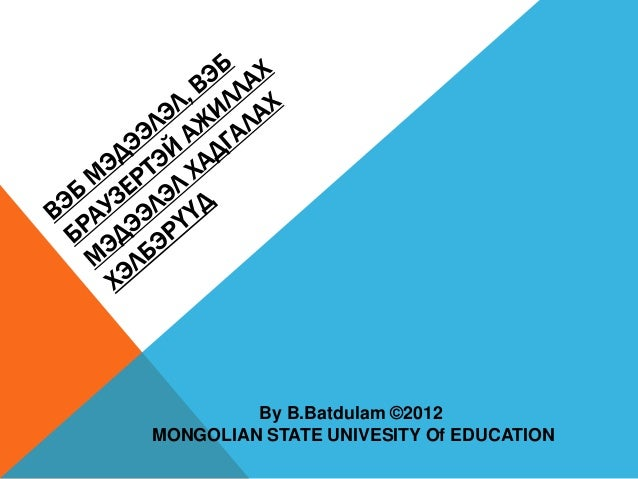 By B.Batdulam ©2012 MONGOLIAN STATE UNIVESITY Of EDUCATION