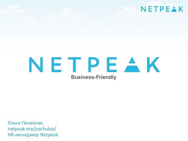 Ольга Пачесная, netpeak.me/pachulya/ HR-менеджер Netpeak Business-Friendly