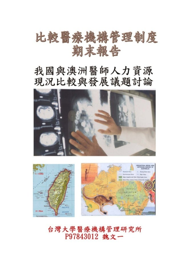 Comparative review for Dr. Workforce between Taiwan and Australia