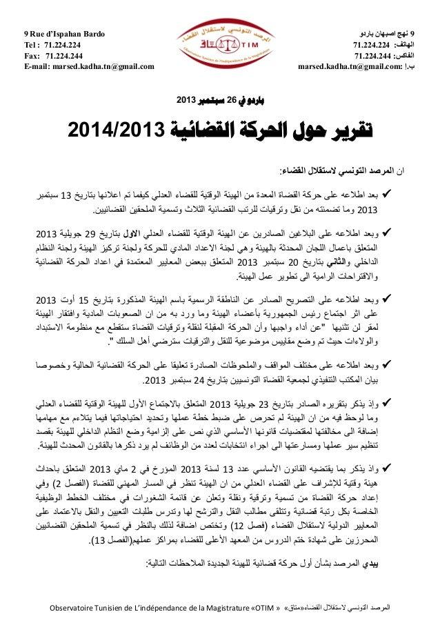 تقرير المرصد الصادر بتاريخ 26 سبتمبر 2013 حول الحركة القضائية 2013/2014