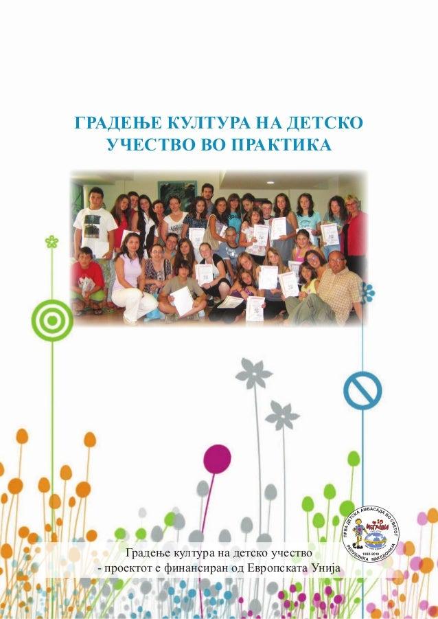 градење култура на детско учество во практика Градење култура на детско учество - проектот е финансиран од Европската Унија