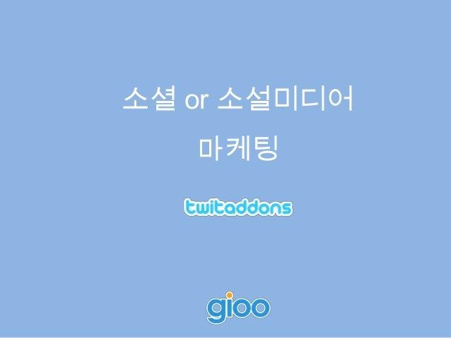 특강 - 지우닷컴 김태견대표] 소셜 or 소설미디어 마케팅