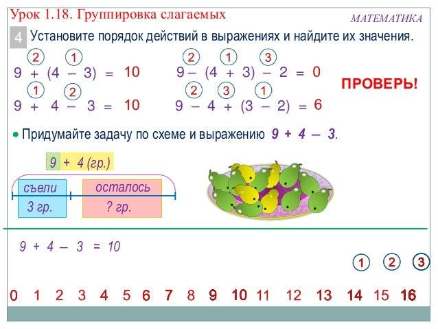 МАТЕМАТИКА 4 9 – (4 + 3) – 2