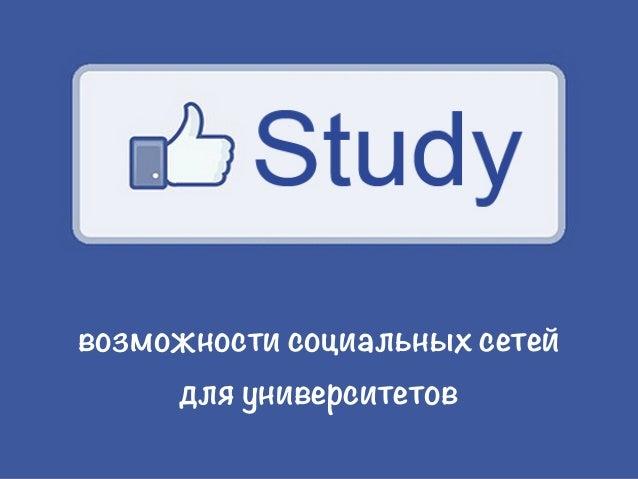 возможности социальных сетей для университетов