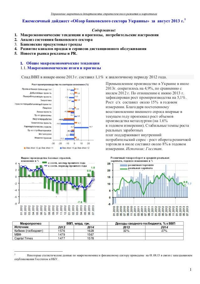 Управление маркетинга департамента стратегического развития и маркетинга 1 Ежемесячный дайджест «Обзор банковского сектора...