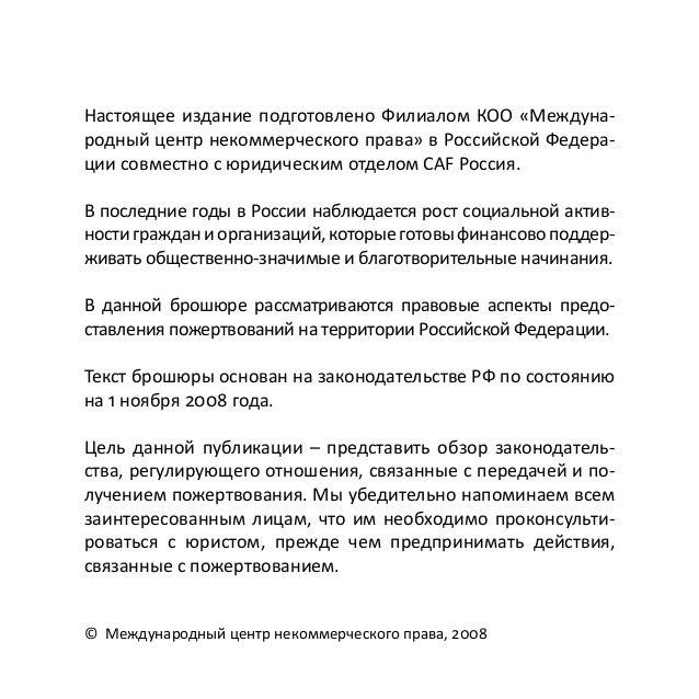 договор пожертвования религиозной организации образец - фото 9