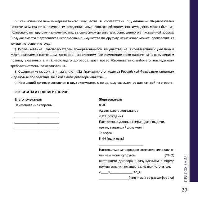 договор пожертвования религиозной организации образец - фото 4