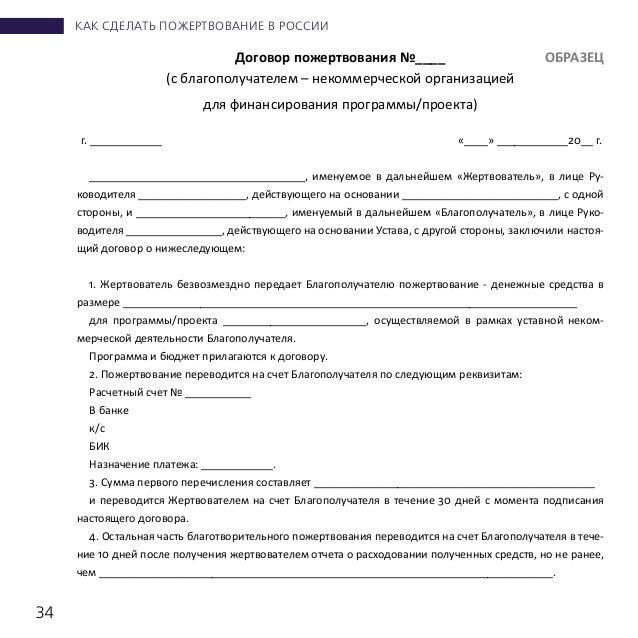 образец договор пожертвования дарения - фото 9