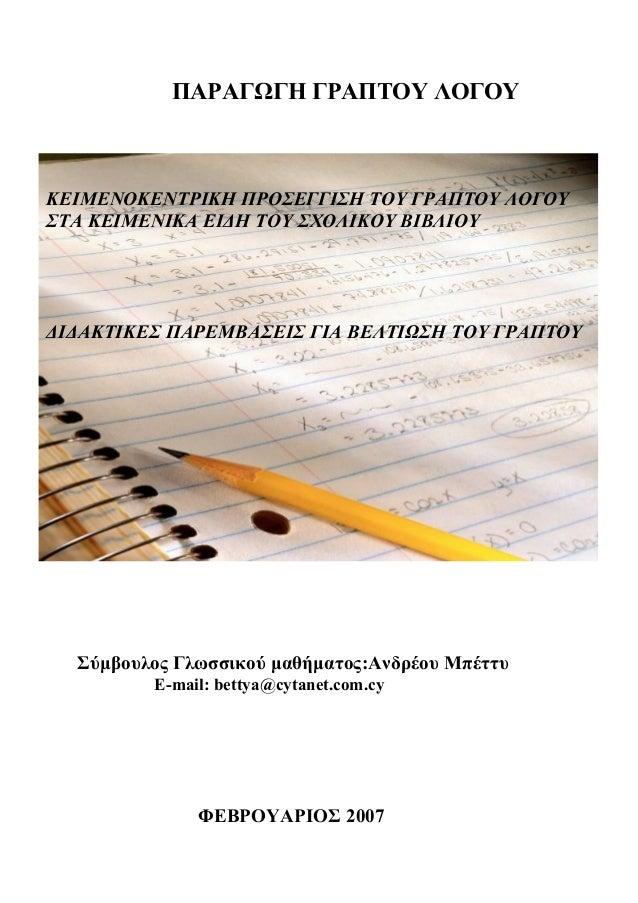 ΠΑΡΑΓΩΓΗ ΓΡΑΠΤΟΥ ΛΟΓΟΥ Σύμβουλος Γλωσσικού μαθήματος:Ανδρέου Μπέττυ Σύμβουλος Γλωσσικού μαθήματος:Ανδρέου Μπέττυ E-mail: b...