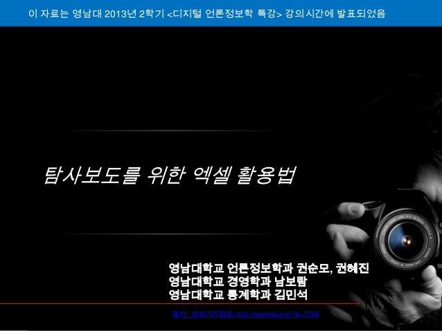 방송기자협회 - 탐사보도를 위한 엑셀 활용법