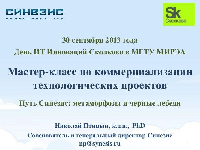 Мастер-класс по коммерциализации технологических проектов 1 Николай Птицын, к.т.н., PhD Сооснователь и генеральный директо...