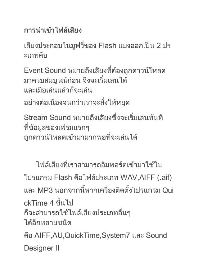 Flash 2 Event Sound Stream Sound Flash WAV,AIFF (.aif) MP3 Qui ckTime 4 AIFF,AU,QuickTime,System7 Sound Designer II