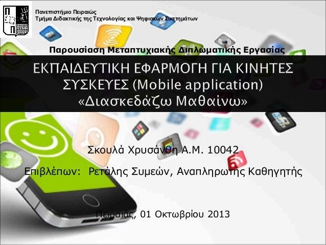 mobile learning master degree presentation Skoula Chrysanthi