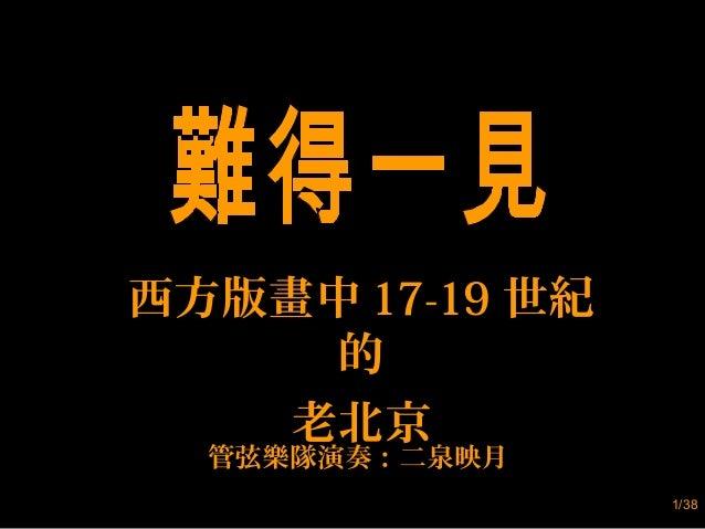 1/38 西方版畫中 17-19 世紀 的 老北京 管弦樂隊演奏:二泉映月