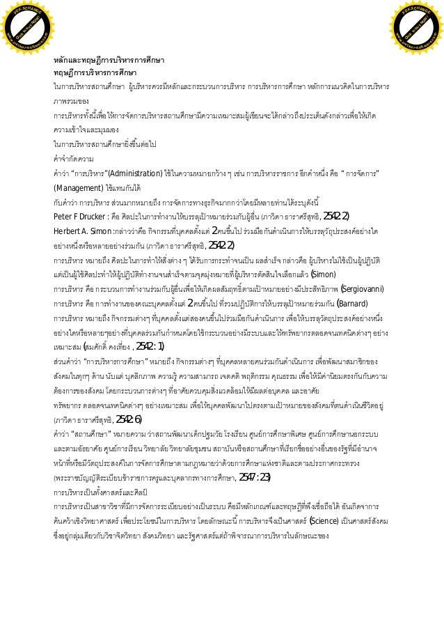 """ ""(Administration) "" "" (Management) Peter F Drucker : , 2542: 2) Herbert A. Simon : 2 , 2542: 2) (Simon) (Sergiovanni) 2 ..."