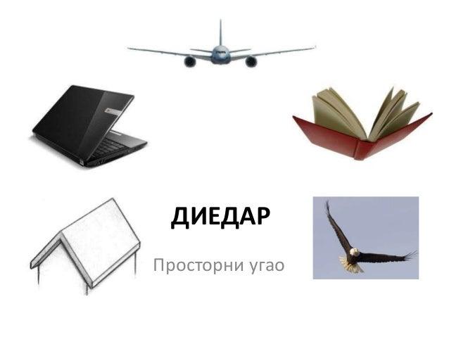 ДИЕДАР Просторни угао
