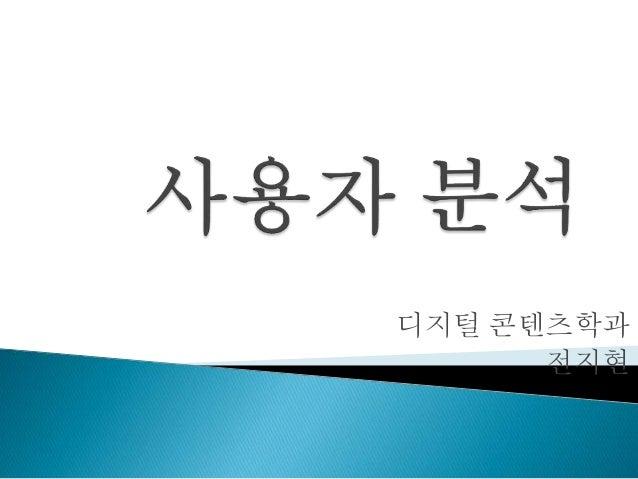 디지털 콘텐츠학과 전지현