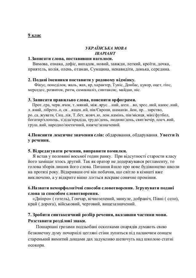 Граматика української мови — Вікіпедія