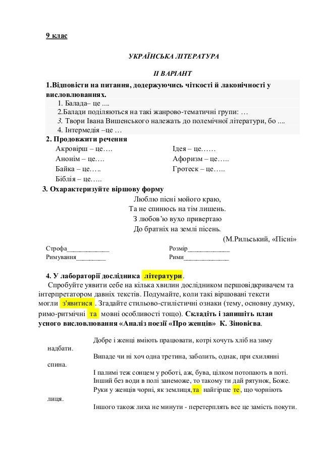9 клас УКРАЇНСЬКА ЛІТЕРАТУРА