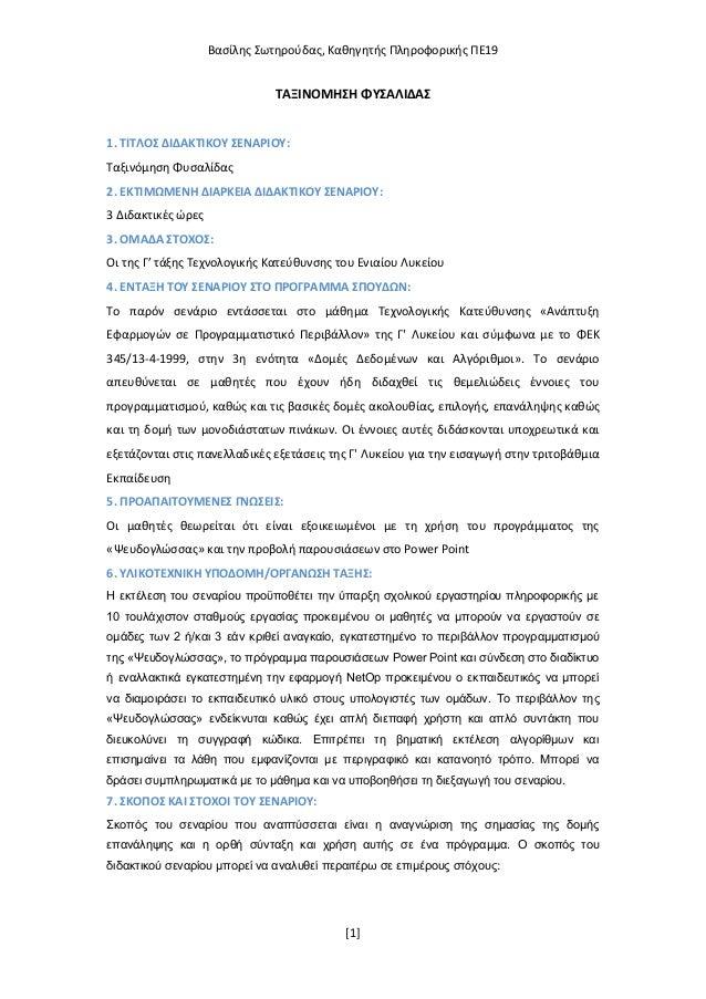 Βασίλης Σωτηρούδας, Καθηγητής Πληροφορικής ΠΕ19  ΤΑΞΙΝΟΜΗΣΗ ΦΥΣΑΛΙΔΑΣ 1. ΤΙΤΛΟΣ ΔΙΔΑΚΤΙΚΟΥ ΣΕΝΑΡΙΟΥ: Ταξινόμηση Φυσαλίδας ...