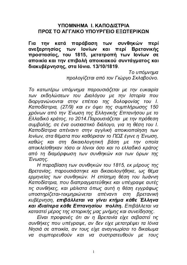 YΠΟΜΝΗΜΑ Ι. ΚΑΠΟΔΙΣΤΡΙΑ ΠΡΟΣ ΤΟ ΑΓΓΛΙΚΟ ΥΠΟΥΡΓΕΙΟ ΕΞΩΤΕΡΙΚΩΝ Για την κατά παράβαση των συνθηκών περί ανεξαρτησίας των Ιονί...