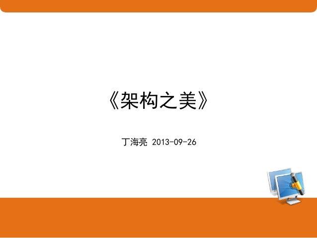 《架构之美》 丁海亮 2013-09-26