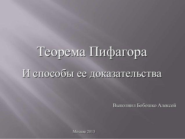 Теорема Пифагора, Бобошко Алексей