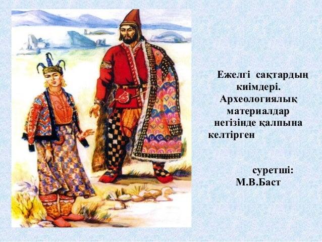 қазақтың ұлттық киімдері