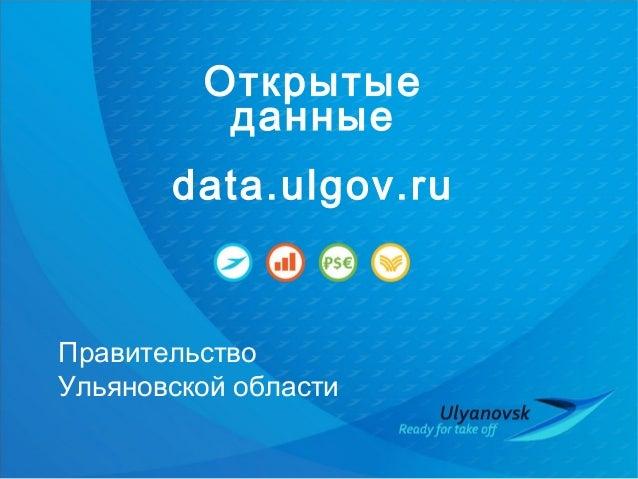 Открытые данные data.ulgov.ru  Правительство Ульяновской области