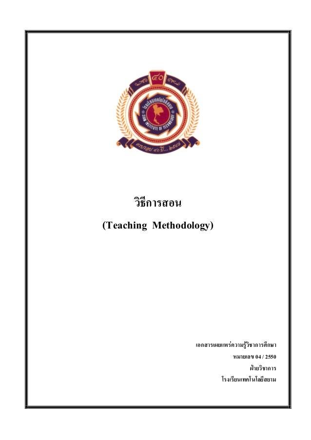 วิธีการสอน (Teaching Methodology)  เอกสารเผยแพรความรูวิชาการศึกษา หมายเลข 04 / 2550 ฝายวิชาการ โรงเรียนเทคโนโลยีสยาม