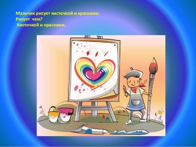 Дети рисует кисточкой