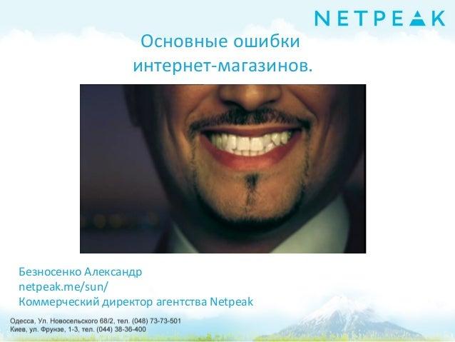 Основные ошибки интернет-магазинов.  Безносенко Александр netpeak.me/sun/ Коммерческий директор агентства Netpeak