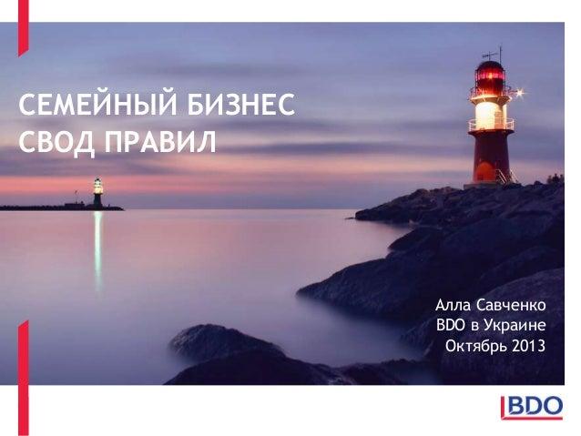 СЕМЕЙНЫЙ БИЗНЕС СВОД ПРАВИЛ  Алла Cавченко BDO в Украине Октябрь 2013