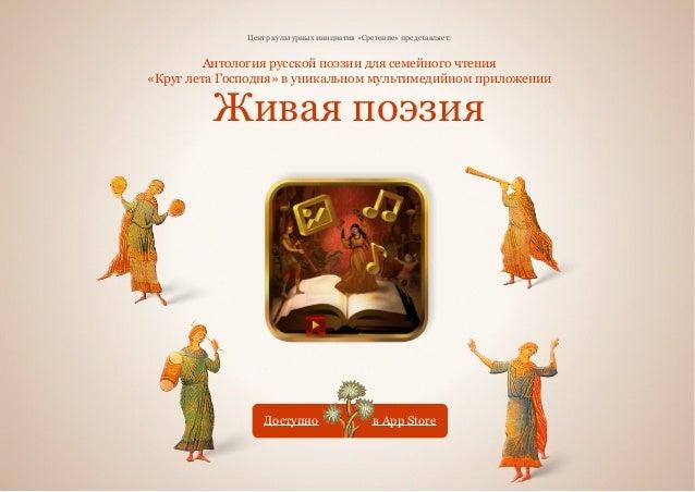 Аркадий Левин Антология русской поэзии