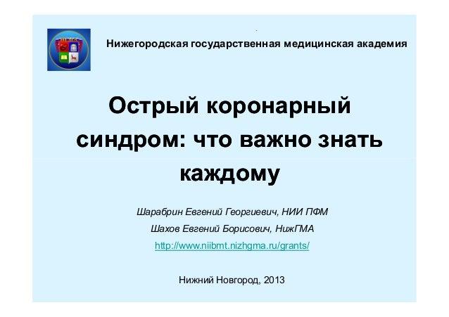 н  Нижегородская государственная медицинская академия  Острый коронарный синдром: что важно знать каждому Шарабрин Евгений...
