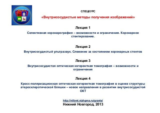 СПЕЦКУРС  «Внутрисосудистые методы получения изображений» Лекция 1 Селективная коронарография – возможности и ограничения....