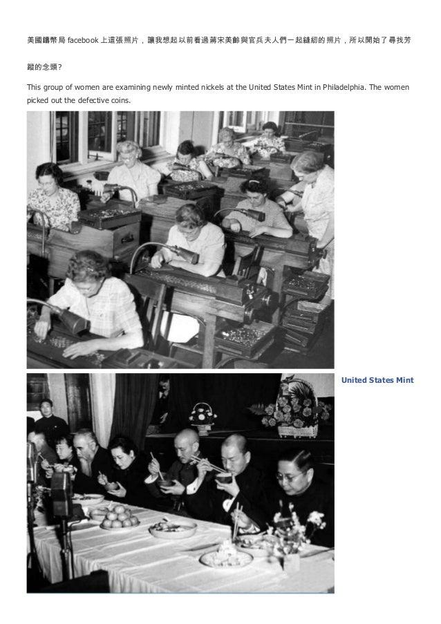 美國鑄幣局 facebook 上這張照片,讓我想起以前看過蔣宋美齡與官兵夫人們一起縫紉的照片,所以開始了尋找芳 蹤的念頭? This group of women are examining newly minted nickels at th...