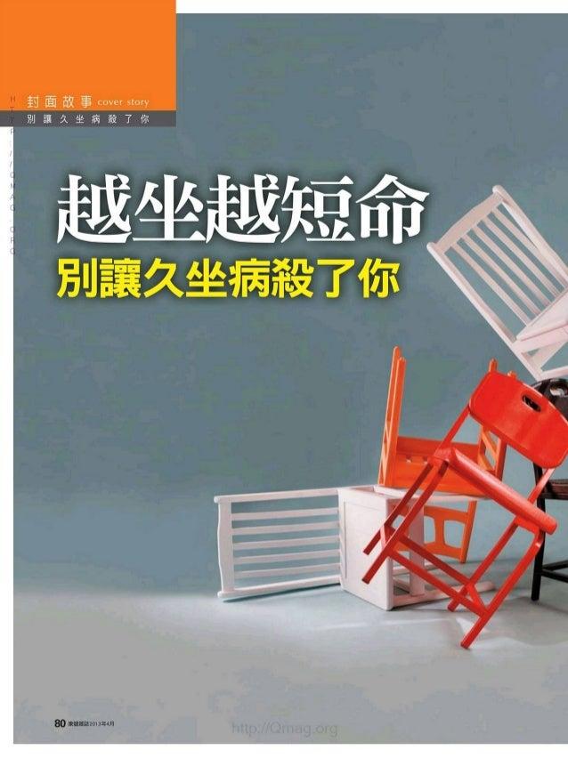 椅子正在謀殺你