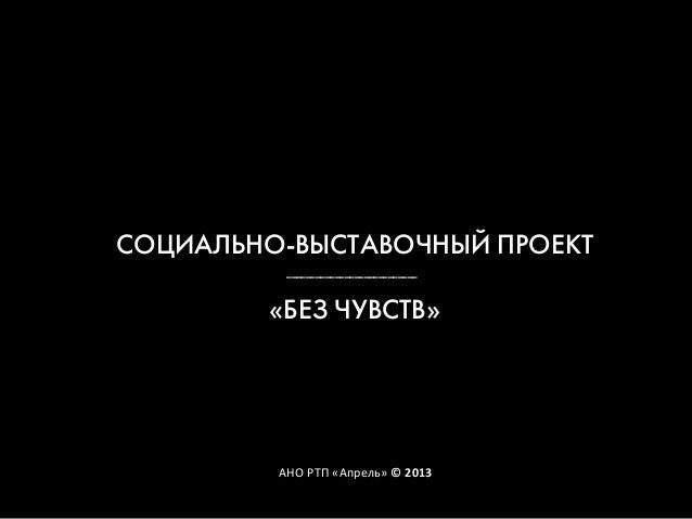выставка Без чувств / Верь сердцу
