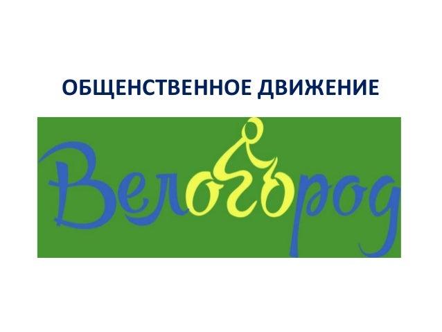 """Громадський рух """"Велогород"""" (Дніпропетровськ)"""