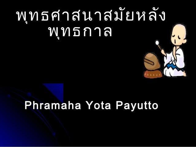 พุท ธศาสนาสมัย หลัง พุท ธกาล  Phramaha Yota Payutto