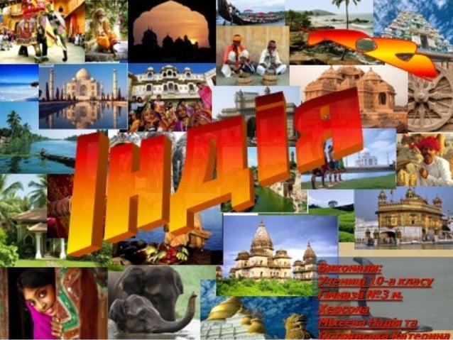 • Республіка Індія (англ. Republic of India) держава в Південній Азії. Індія посідає сьоме місце у світі по площі, друге м...