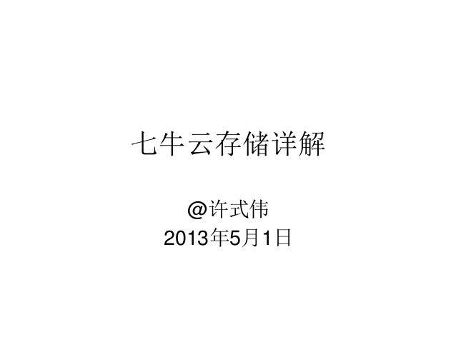 七牛云存储详解 @许式伟 2013年5月1日
