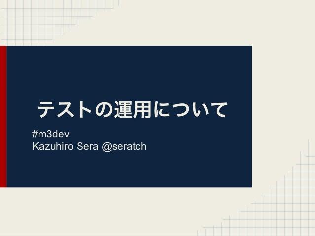 テストの運用について #m3dev Kazuhiro Sera @seratch
