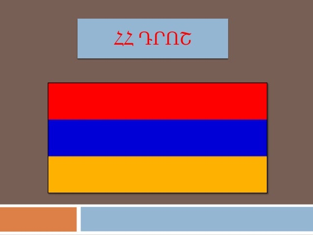 ՀՀ ԴՐՈՇ