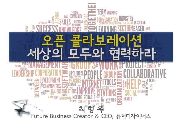 오픈콜라보레이션: 세상의 모두와 협력하라 - 최형욱