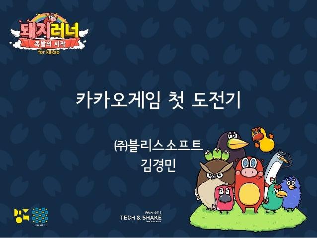 카카오게임 첫 도전기 ㈜블리스소프트 김경민