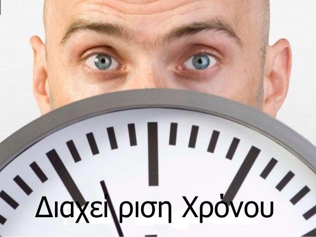 διαχείριση χρόνου