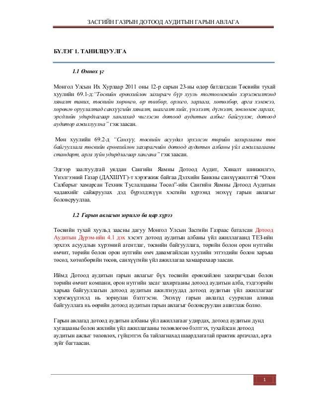 ЗАСГИЙН ГАЗРЫН ДОТООД АУДИТЫН ГАРЫН АВЛАГА  БҮЛЭГ 1. ТАНИЛЦУУЛГА 1.1 Өмнөх үг Монгол Улсын Их Хурлаар 2011 оны 12-р сарын ...