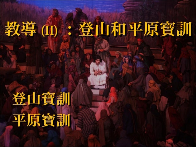 登山和平原寶訓 sermon of Jesus